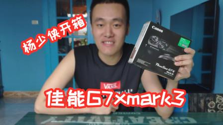 【杨少侠】开箱vlog之佳能G7Xmark3,终于买了相机啦