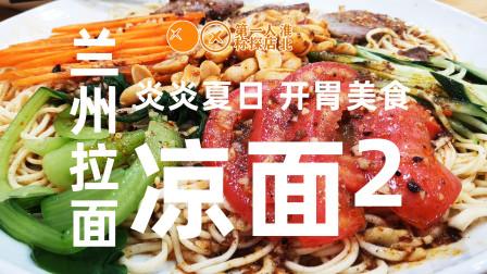 淮北朝阳医院北门的兰州拉面,点份凉面吃,高温的夏天不怕没胃口
