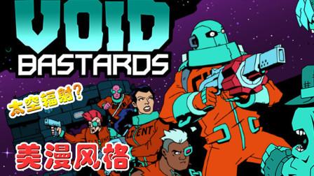 【逍遥小枫】我竟然玩到了太空版辐射,一股浓浓漫威漫画风格的游戏