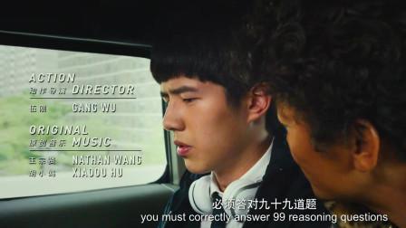 唐人街探案2王宝强又开始秀智商下限99道题第一道就把他难住了