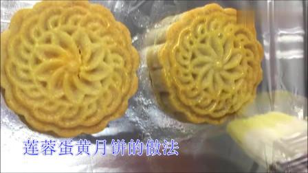 美食教程:莲蓉蛋黄月饼,中秋节快到了,快给家人做吧!