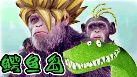 【XY小源】先祖  人类奥德赛 #6 鳄鱼岛
