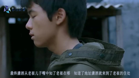 一部高分犯罪惊悚电影, 韩国现女性失踪案, 警员为妻手刃仇人