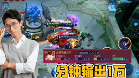 王者荣耀:梦泪李白与对手激战25分钟,22万输出全场最高!