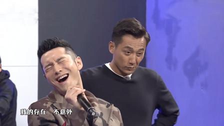 """真正的原唱""""杀手"""",黄晓明现场唱《丑八怪》,刘烨听到怀疑人生"""