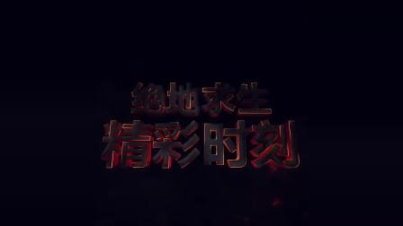 绝地求生:面对4个日本人的包围,中国选手的操作,让全场沸腾了