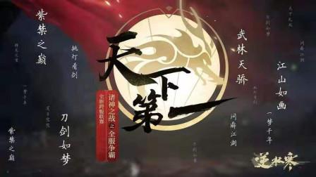 《逆水寒》第二届跨服联赛长虹破云组中路团神相第一视角