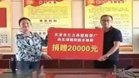 天津市北辰区为正宁县五顷塬乡捐赠扶贫资金15万元