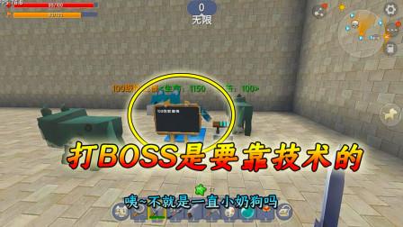迷你世界打怪升级2:挑战一百级的boss,不够聪明是打不过的