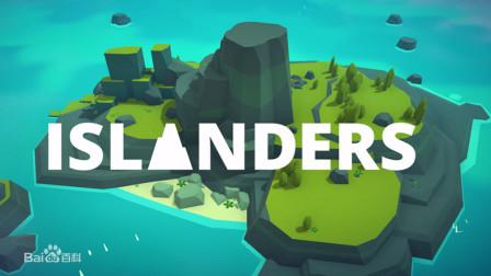 我的下一个市政厅试玩|islanders