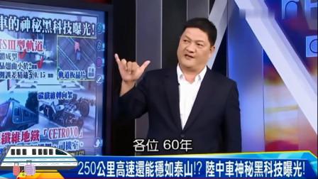 """台湾""""五粮液哥""""大力称赞大陆高铁黑科技,中车原来这么强!"""