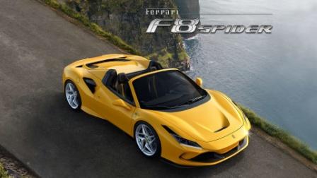 2021 法拉利 F8 Spider 展示
