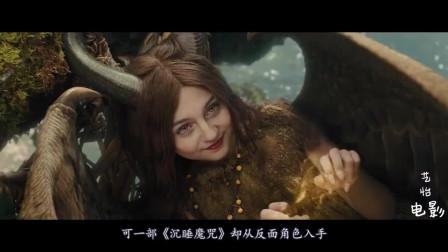 一部颠覆三观的电影, 吻醒睡美人的不一定是王子, 有可能是女巫!