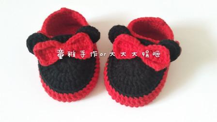 【第8集】童稚手作米奇宝宝鞋0-1岁婴儿鞋钩针0基础手工毛线鞋视频教程