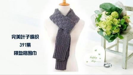 完美叶子黄萍-第391集-棋盘格围巾编织-棒针编织