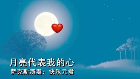 萨克斯演奏《月亮代表我的心》快乐元君