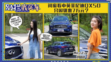 别拦我买车:闺蜜看中英菲尼迪QX50 只因优惠7万元