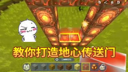 迷你世界:如何进入地下世界?教你打造地心传送门