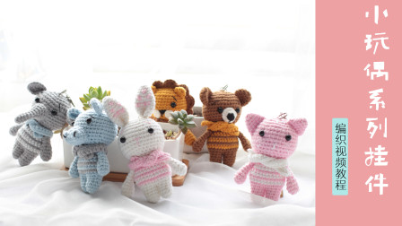 【K038】knits乐编—小玩偶系列挂件 编织教学视频