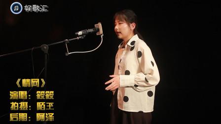 筱筱翻唱伤感情歌《情网》,情网困了多少人,好听到心碎!