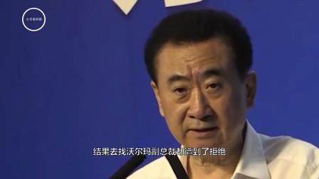 王健林约见沃尔玛总裁被拒,一气之下做了一件事,对方态度大变