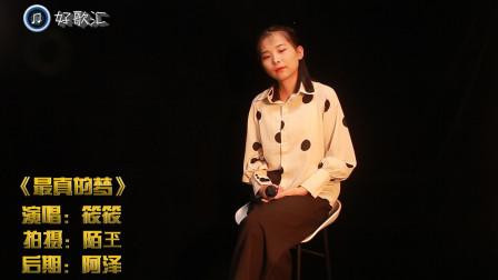 最筱筱翻唱经典歌曲《最真的梦》,旋律一响起,触动心头点点回忆