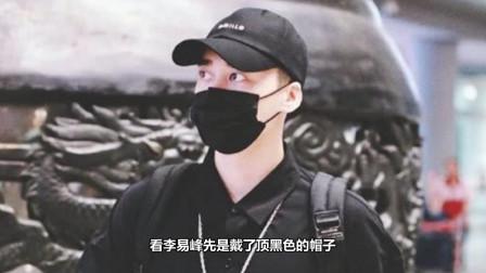 黑色穿搭的确显瘦,李易峰穿一身装扮来机场,又酷又帅气
