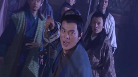 王新民导演《连城诀》:吴樾被众师兄弟联合击倒!