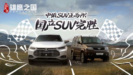 闯天涯之雄鹰之国 第三集:中俄SUV正面PK,国产SUV完胜