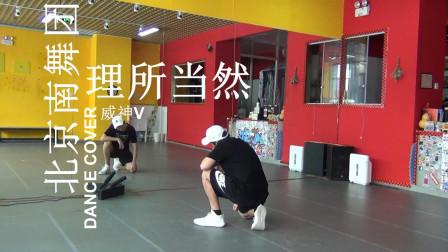 【南舞团】 理所当然 威神V 舞蹈教学 翻跳 练习室