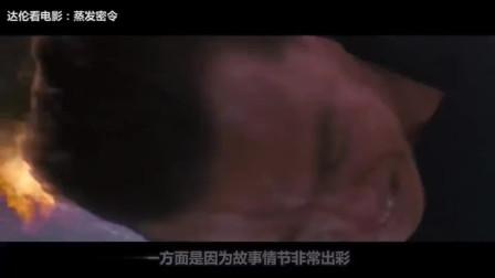 三分钟看完美国经典动作片《蒸发密令》, 施瓦辛格经典作品