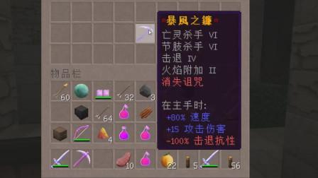 【霜霖永恒】我的世界CTM地图:诅咒之冬.锅炉城堡