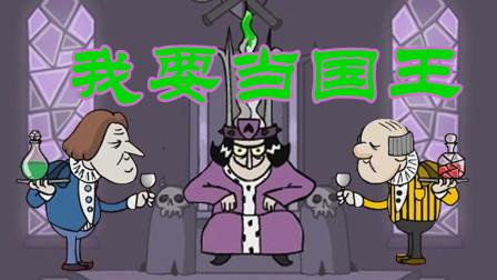 刺杀国王:忠诚老臣助我长生不老永皇位!游戏