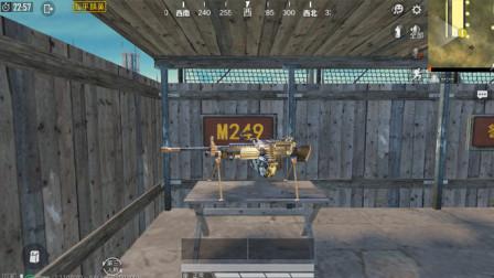 和平精英:满配M4扔了也要换M249?理由就1个,体验很变态