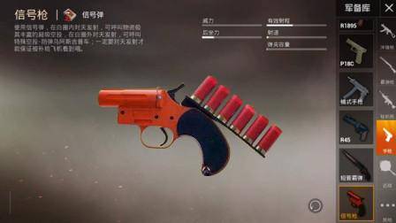 和平精英:玩家1局捡3把信号枪,看完背包他选择扔掉信号枪!