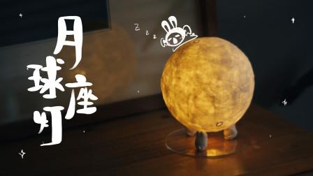 【月球座灯】抬头没看到月亮?对不起,我偷回家了!
