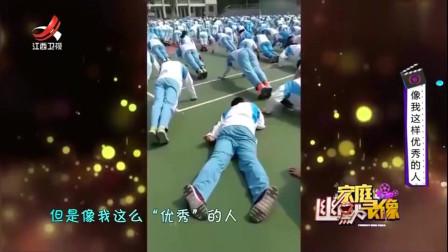 家庭幽默录像:体育课上这么做俯卧撑,你确定体育老师看见之后不罚你跑1000米吗
