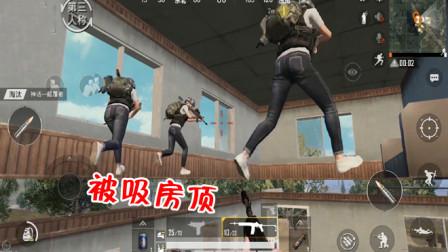 和平精英:搜房子偶遇神仙?队友被吸上房顶下不来,玩家看傻了!