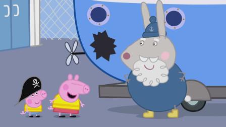 佩奇和乔治来到了兔爷爷的修船厂