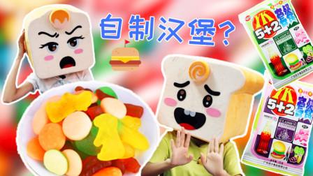 """吃怀旧零食""""QQ糖"""",自制汉堡包,这汉堡怎么感觉这么寒碜呢"""