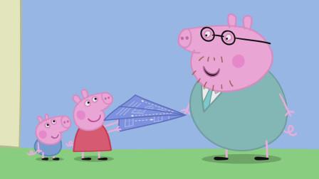 佩奇将巨大的纸飞机送给猪爸爸