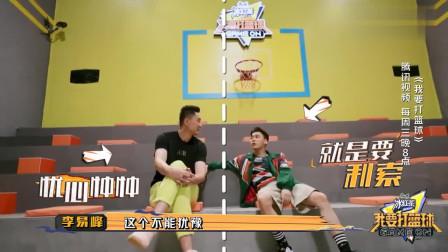 """我要打篮球:杜锋定队训超严肃,李易峰""""真迹""""惊喜上墙"""