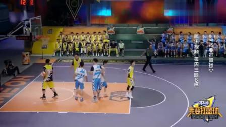 我要打篮球:李易峰带头干扰对手罚篮,上演各种神吐槽