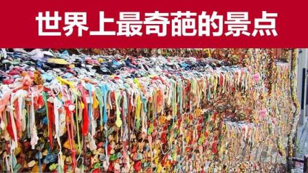 4种以恶心著名的景点,一个在中国