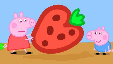 超夸张!小猪佩奇种出了巨大的水果!为何却不让乔治吃?