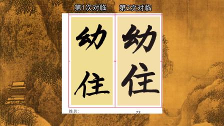 《胆巴碑》章法二练习指导第15节:創作湯筆幼助