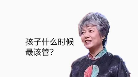 李玫瑾育儿知识:孩子什么时候最该管?
