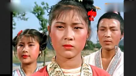 1961年《刘三姐》,三姐两句最犀利唱词,财主听后惊慌落水