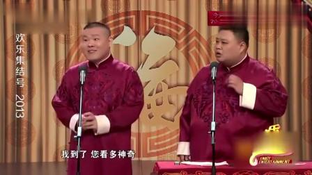 岳云鹏素质太低惹恼孙越,台上指着鼻子一通骂,观众拍手叫好!
