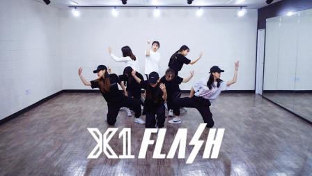 【MTY舞蹈室】X1 - FLASH【舞蹈翻跳】